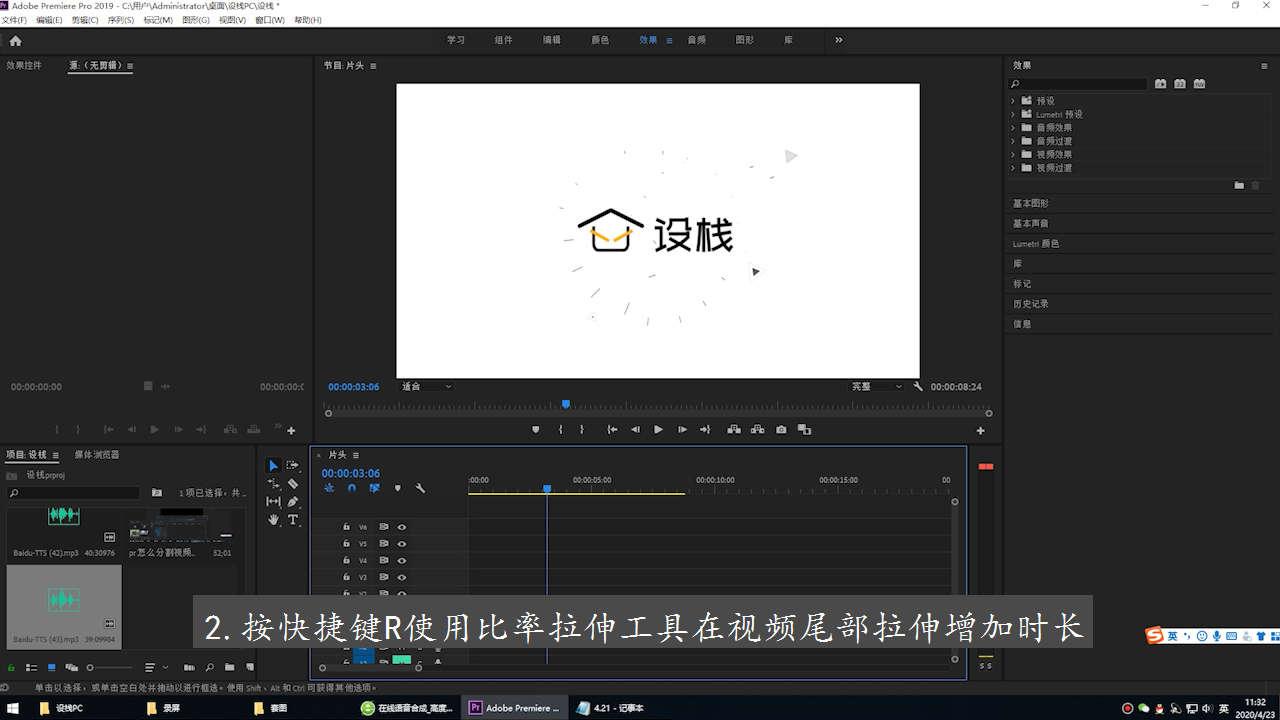 pr怎么给视频加时间第2步