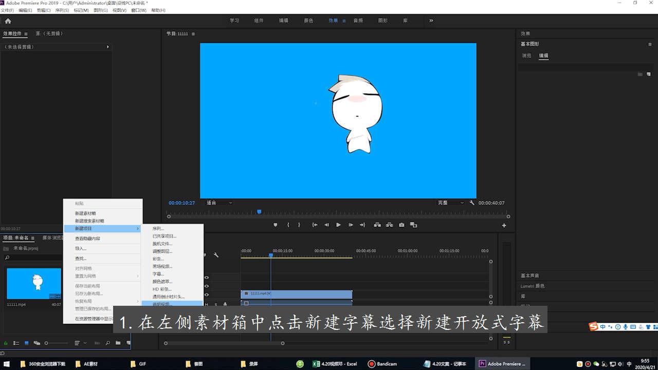 pr视频加文字字体怎么改第1步