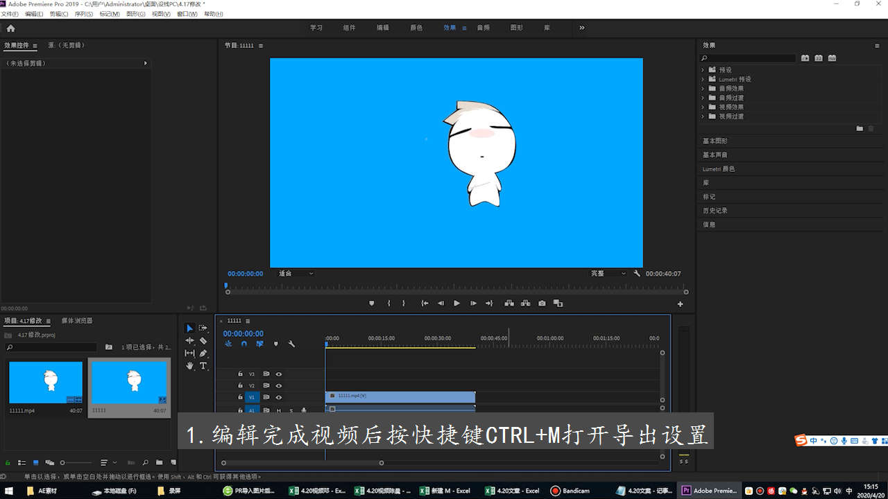 pr剪辑后视频清晰度下降第1步