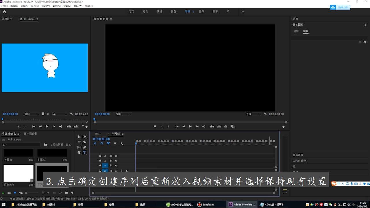 pr如何改变视频画布大小第3步