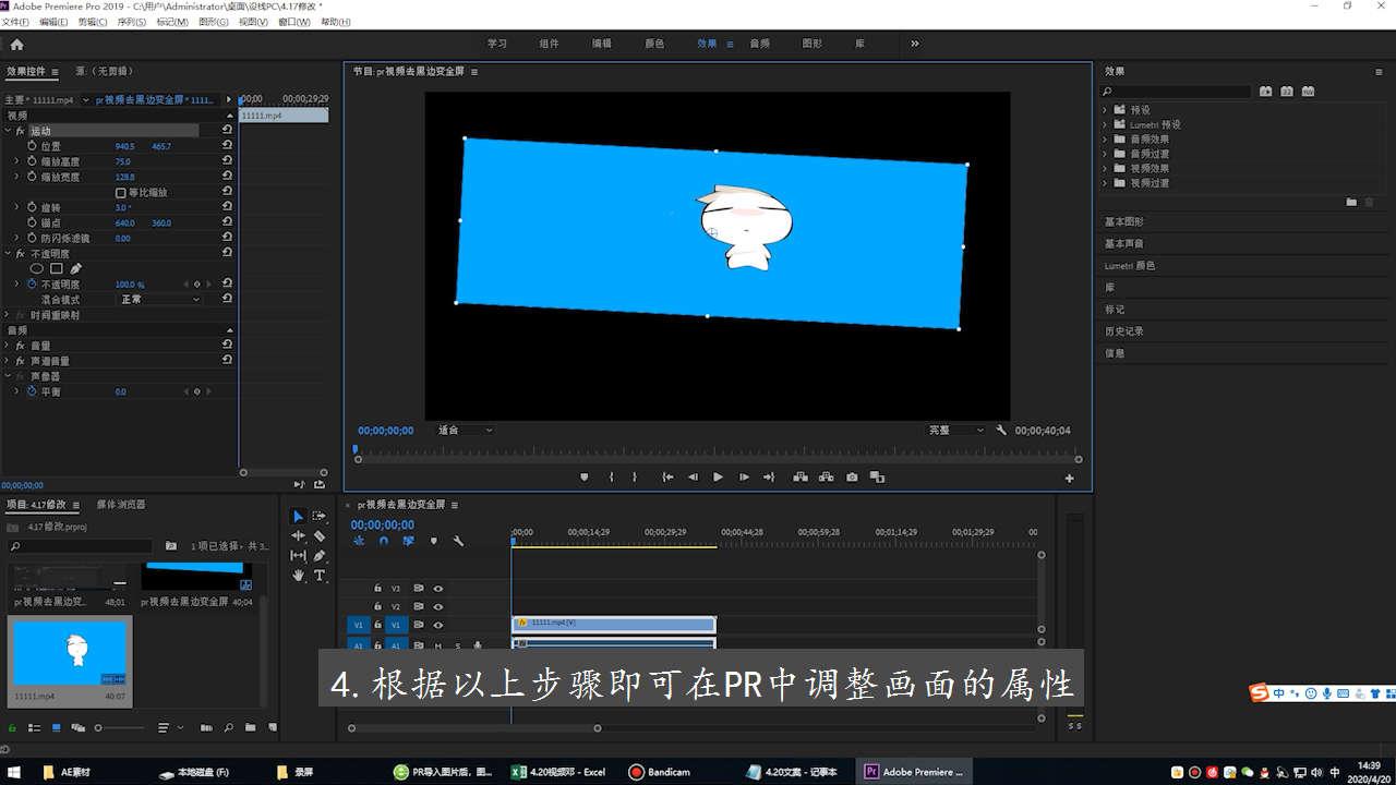 pr软件怎么调整视频大小和位置第4步