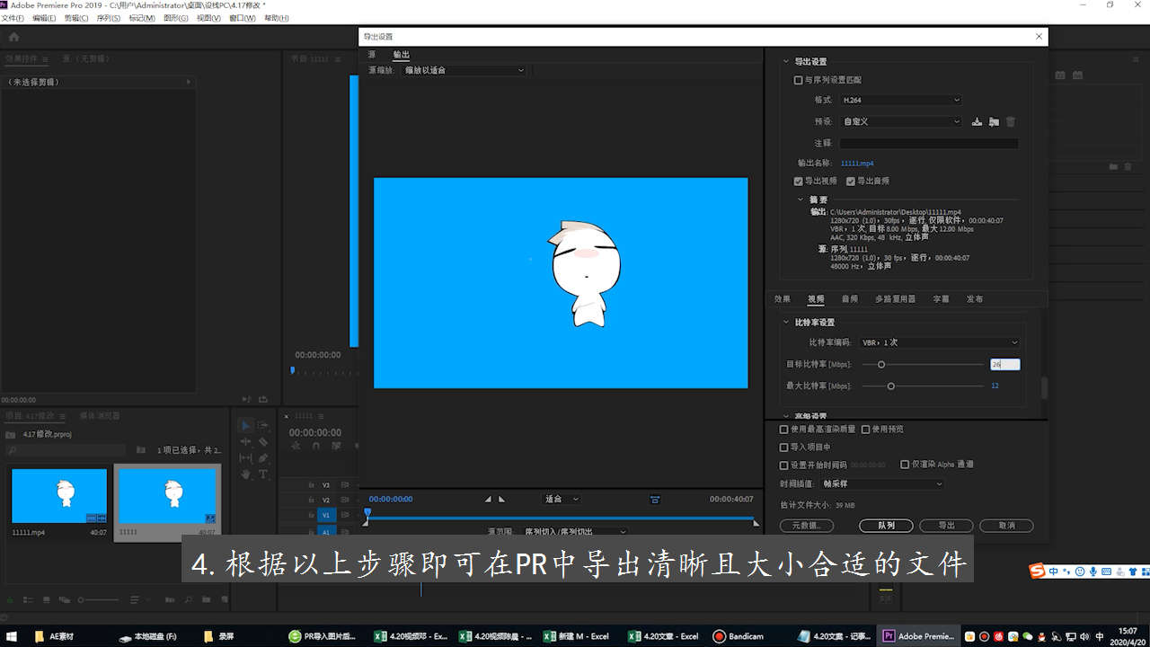 pr怎样导出视频最清晰最小第4步