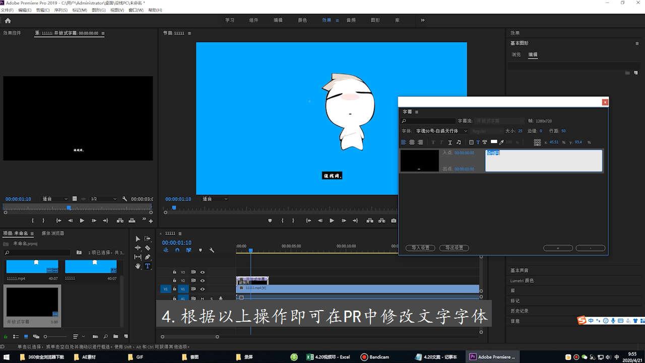 pr视频加文字字体怎么改第4步