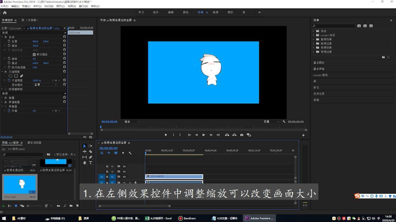 pr软件怎么调整视频大小和位置第1步