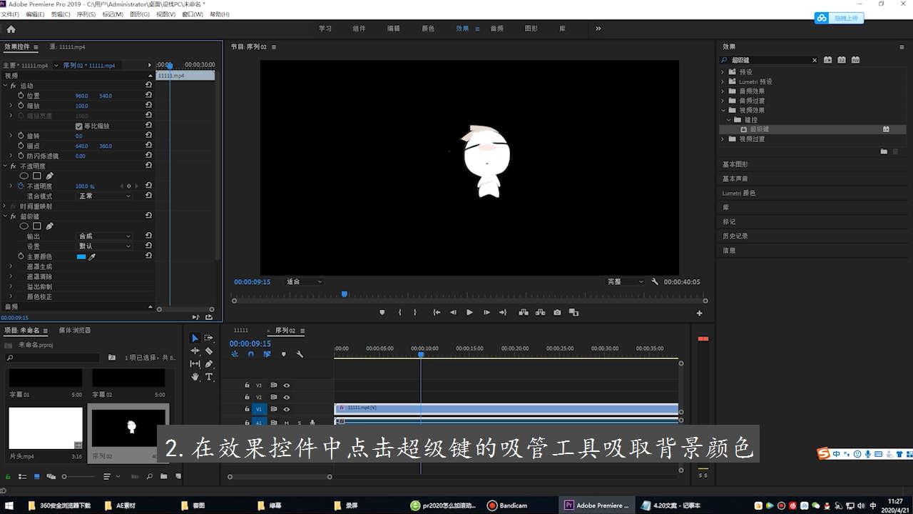 pr怎么更换视频背景第2步