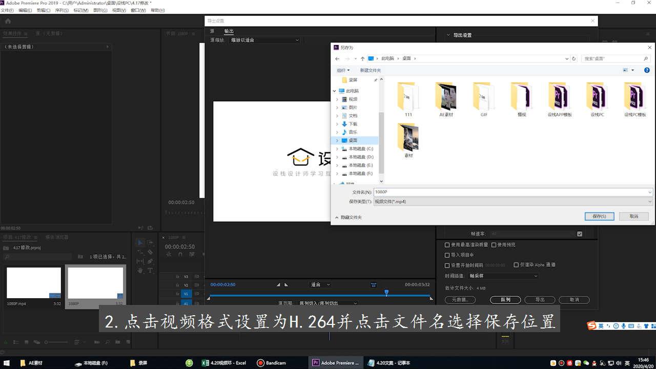 pr导出1080p60帧第2步
