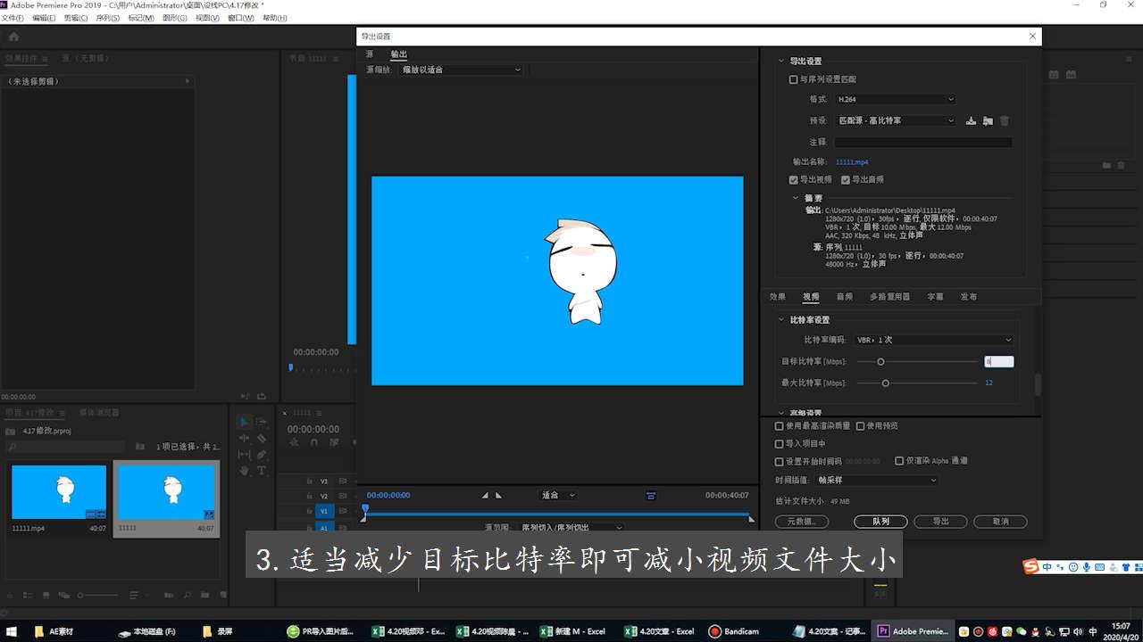 pr怎样导出视频最清晰最小第3步