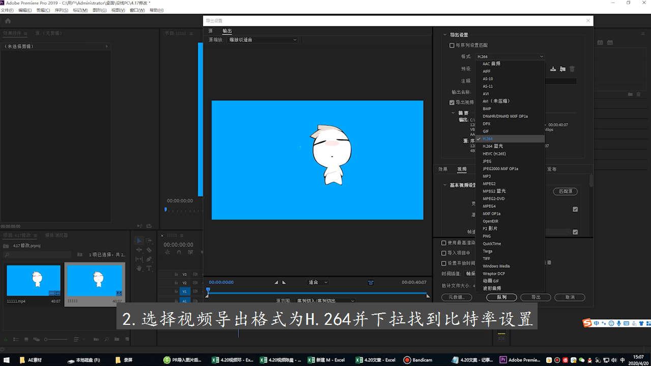 pr怎样导出视频最清晰最小第2步