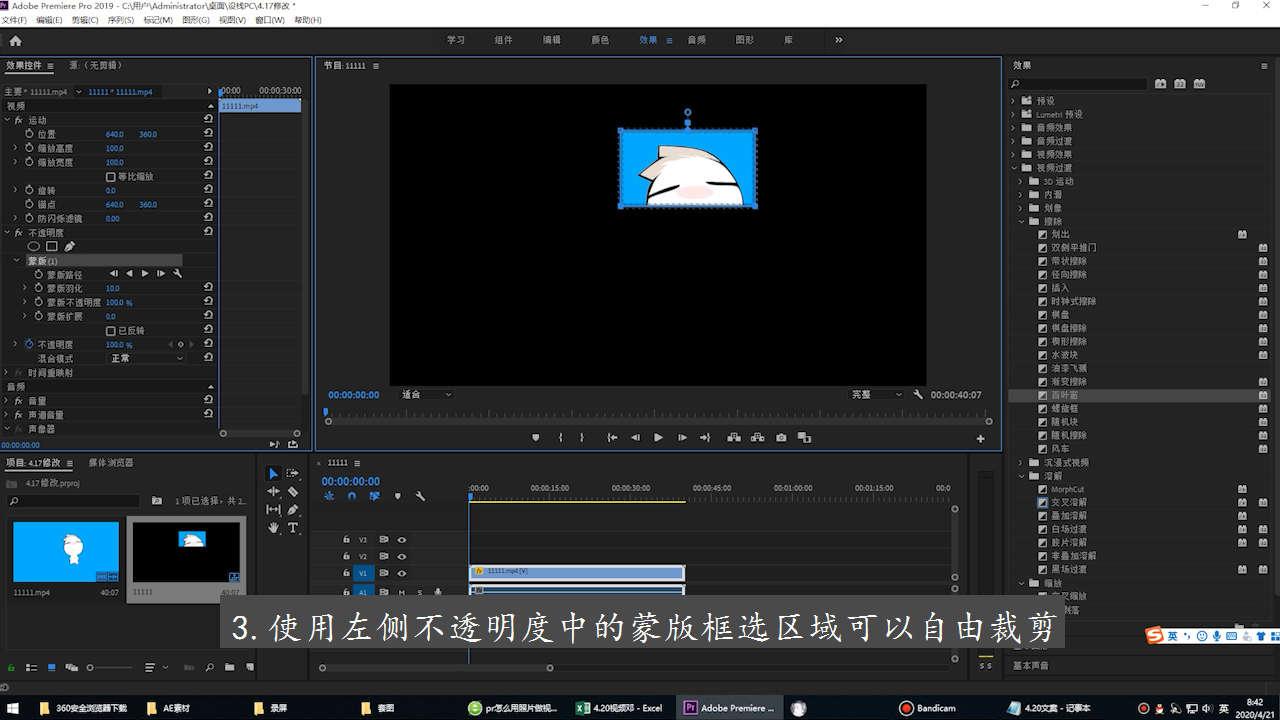 pr怎么裁剪视频画面大小比例第3步