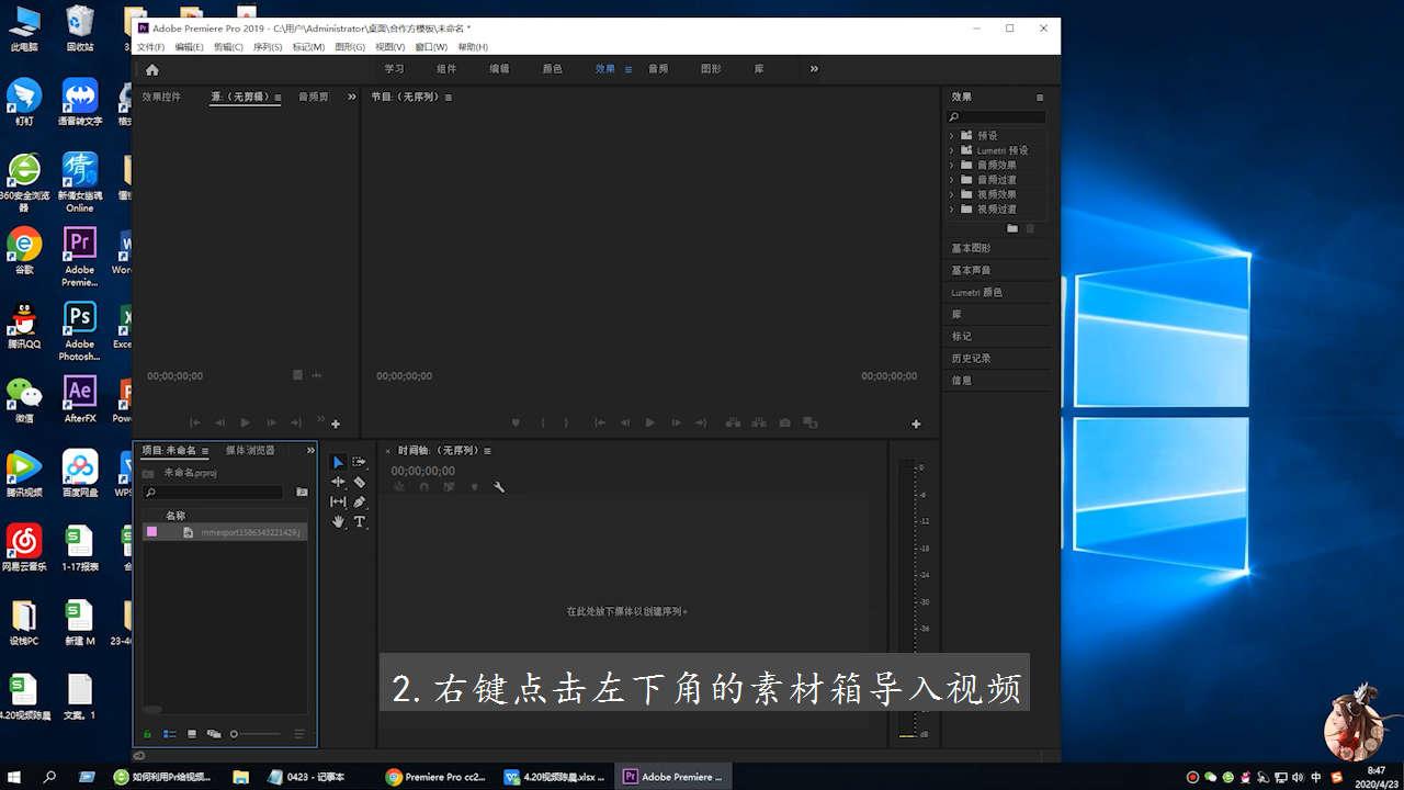 pr2019如何编辑字幕第2步