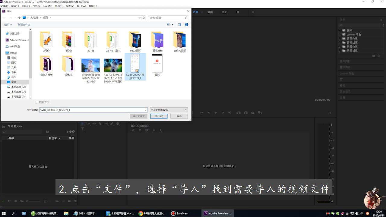 pr怎么导入视频剪辑第2步