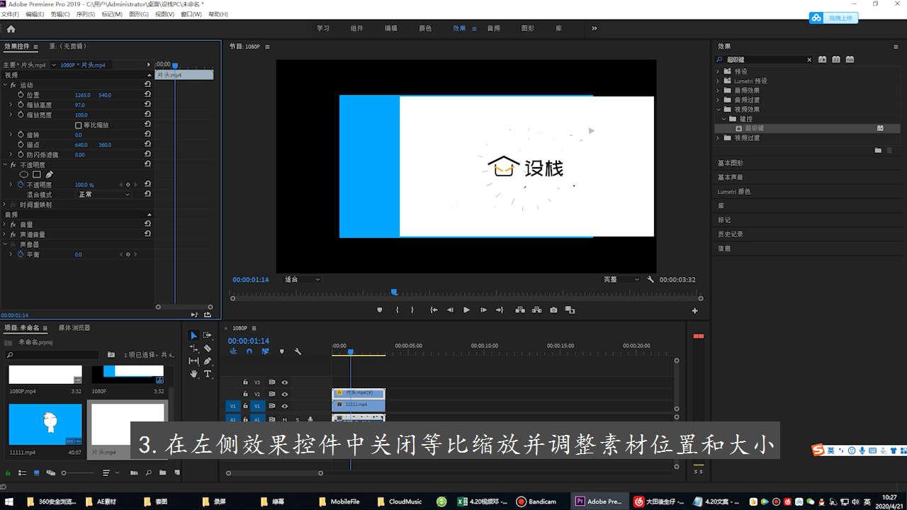 pr里怎么同时出现两个视频第3步