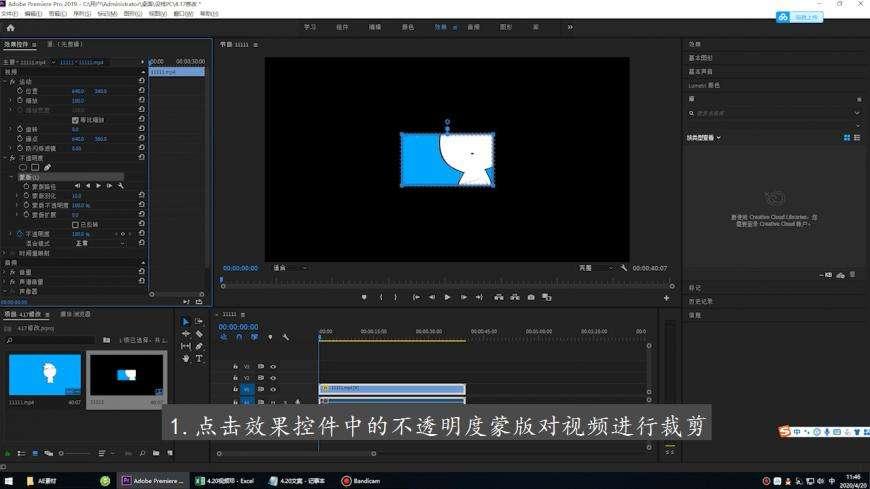 pr裁剪视频尺寸后去除黑边