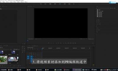 pr怎么分割视频画面