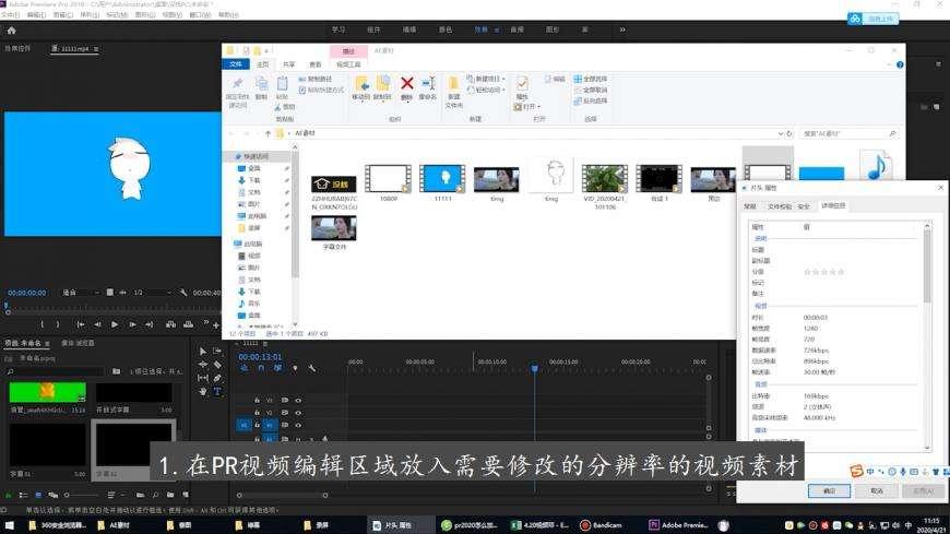 pr怎么提高导出视频分辨率