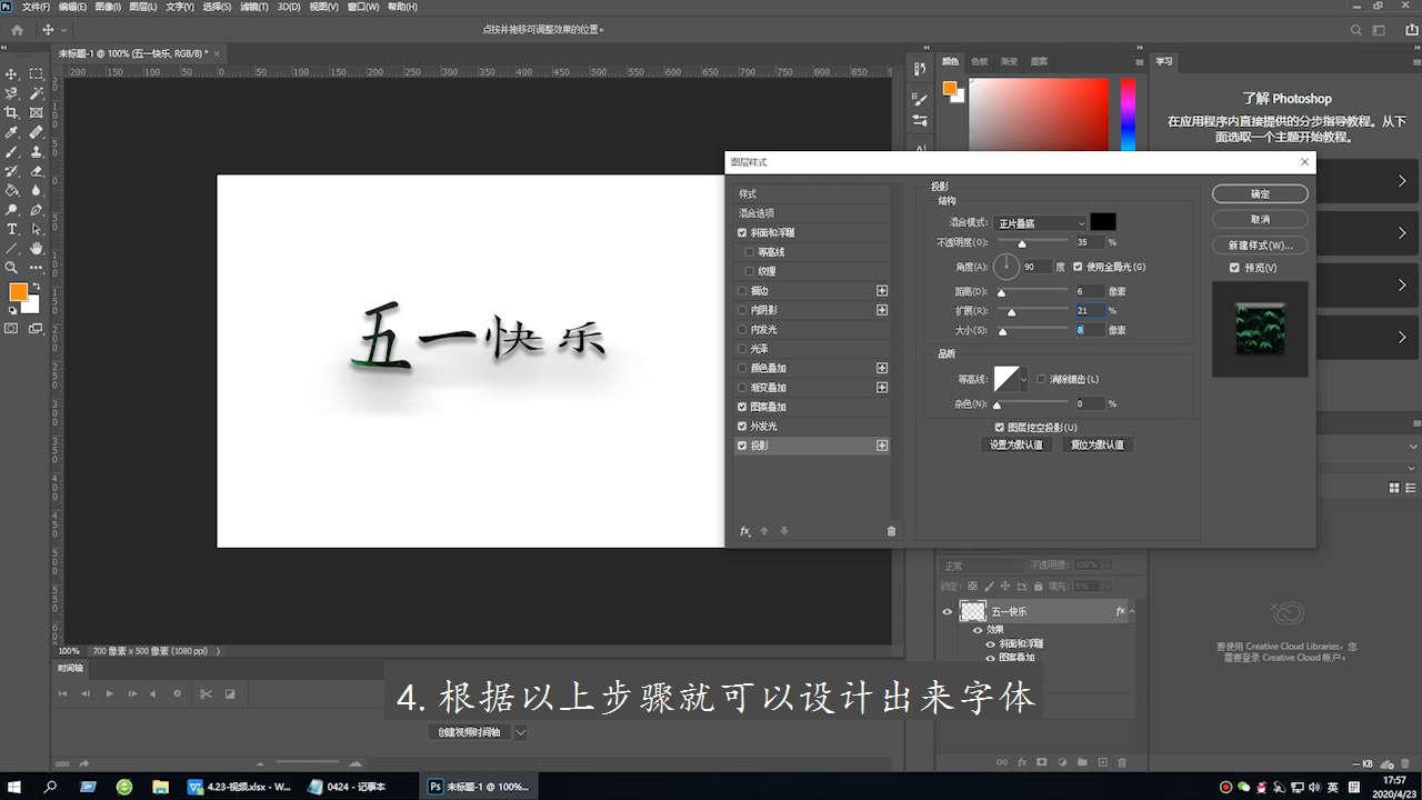 字体怎么设计第4步