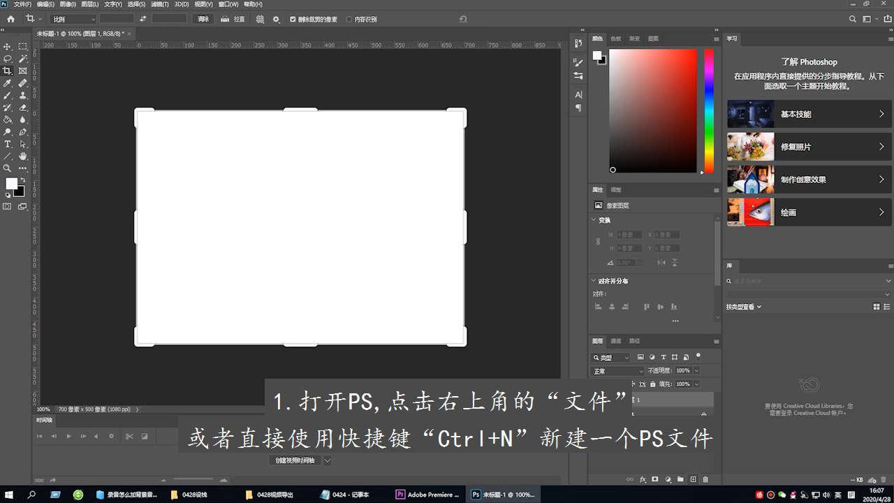 透明图片怎么做第1步