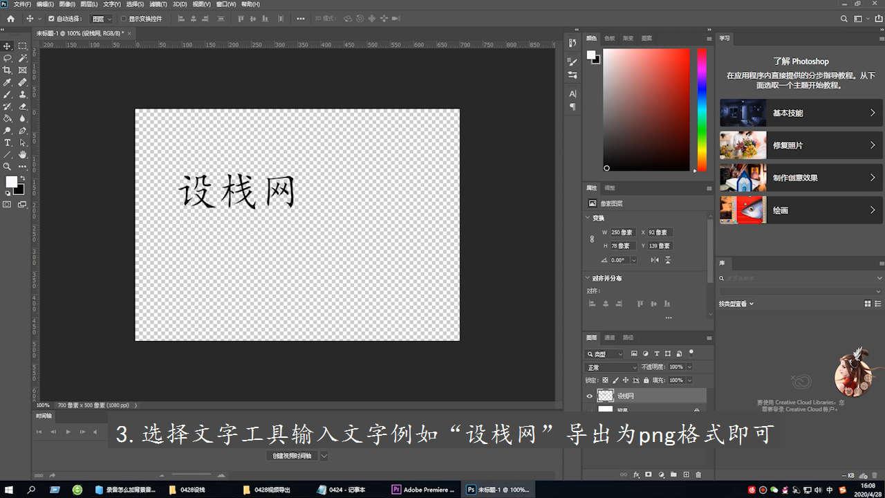 透明图片怎么做第3步