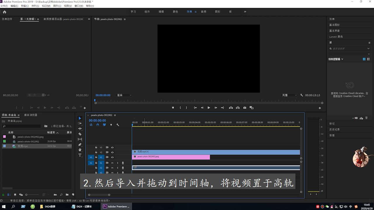 视频怎么加背景图第2步