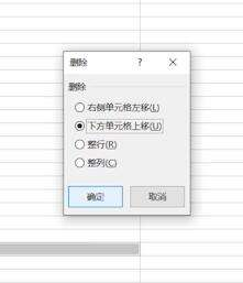 Excel选择性删除部分内容第3步