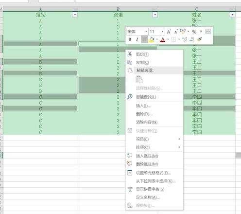 Excel选择性删除部分内容第2步