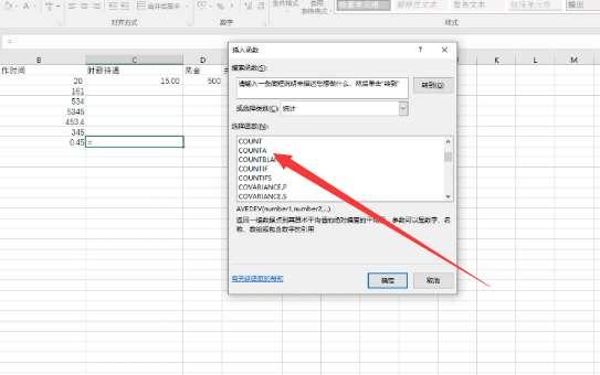 表格中姓名人数求和第2步