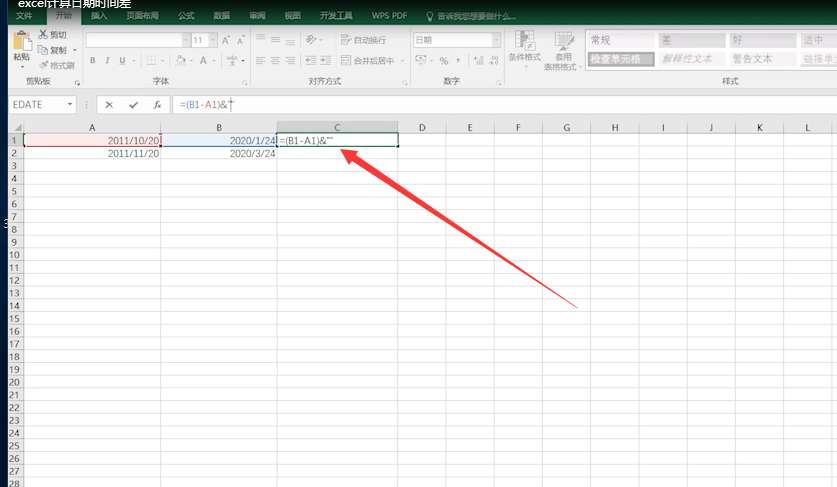 excel表格自动计算天数第3步
