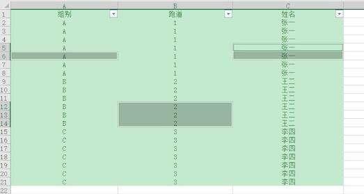 Excel选择性删除部分内容第1步