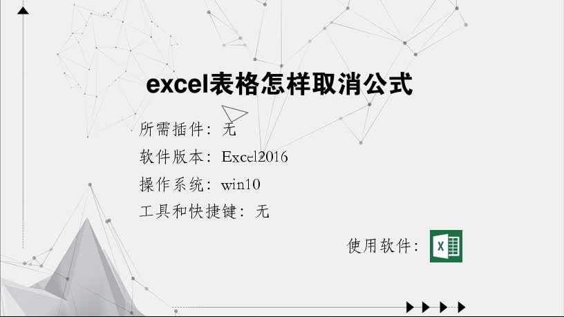 excel表格怎样取消公式