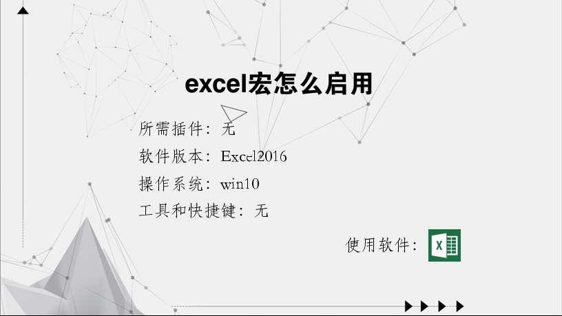 excel宏怎么启用