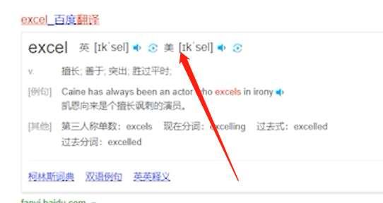 excel译成中文的读法第4步