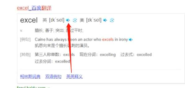 excel译成中文的读法第3步