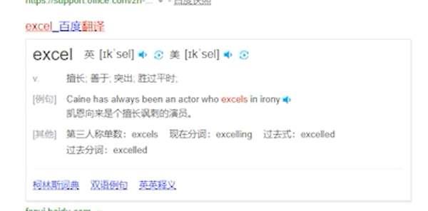 excel译成中文的读法第2步