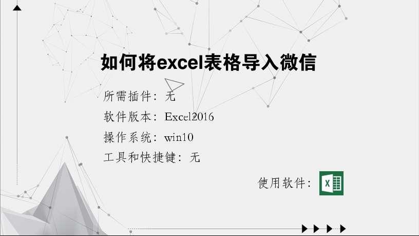 如何将excel表格导入微信