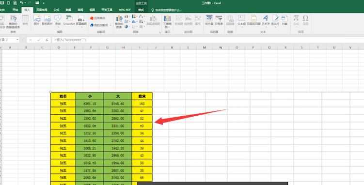 excel表格怎么添加表格第4步