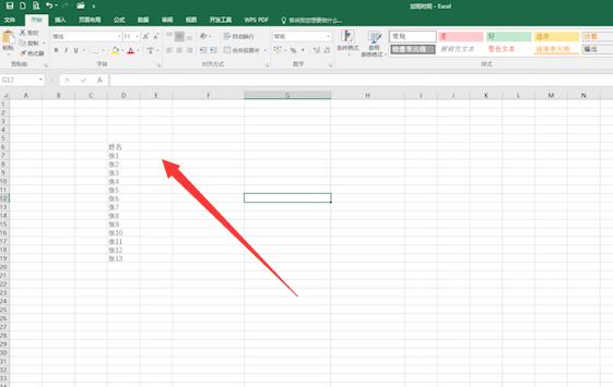 excel表1和表2数据匹配