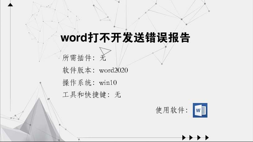 word打不开发送错误报告