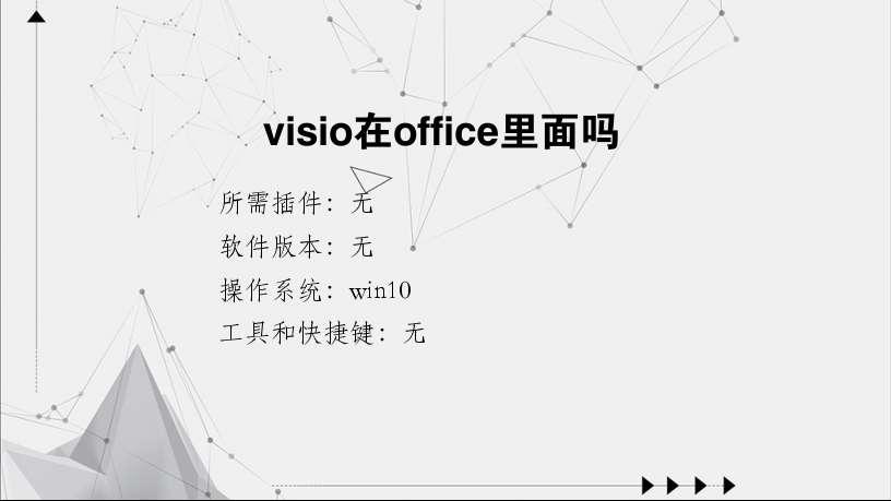 visio在office里面吗