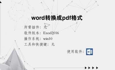 word转换成pdf格式