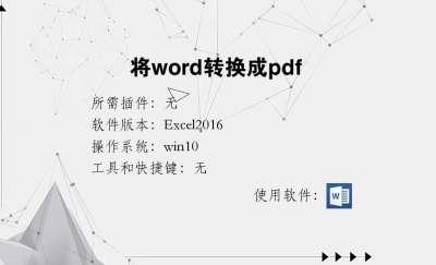 将word转换成pdf