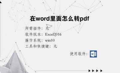 在word里面怎么转pdf