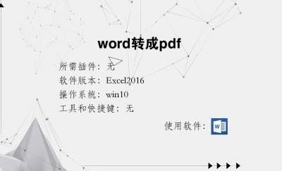 word转成pdf