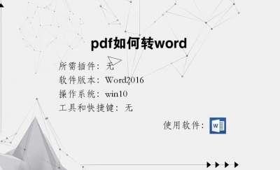 pdf如何转word