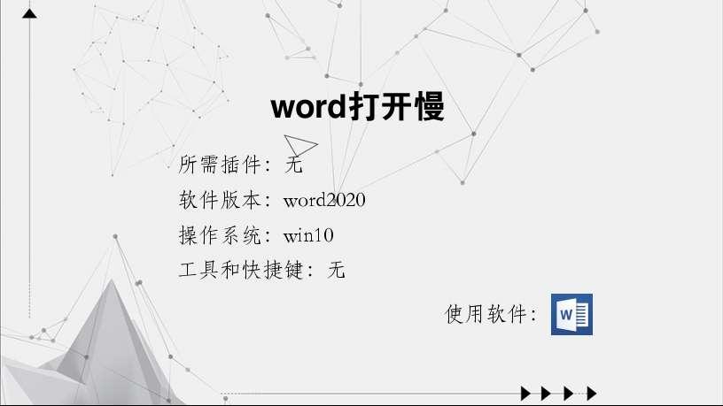 word打开慢