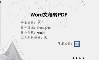Word文档转PDF