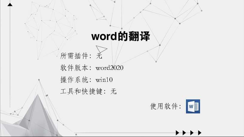 word的翻译