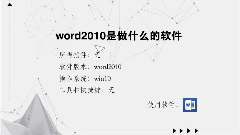 word2010是做什么的软件