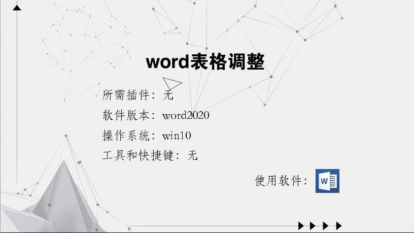 word表格调整
