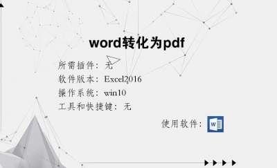 word转化为pdf