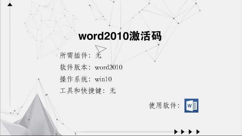 word2010激活码